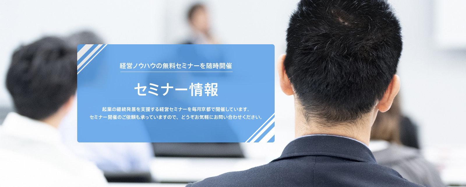 経営ノウハウの無料セミナーを随時開催 セミナー情報
