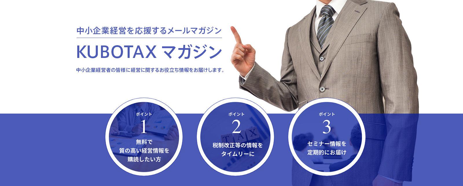 中小企業経営を応援するメールマガジン KUBOTAXマガジン