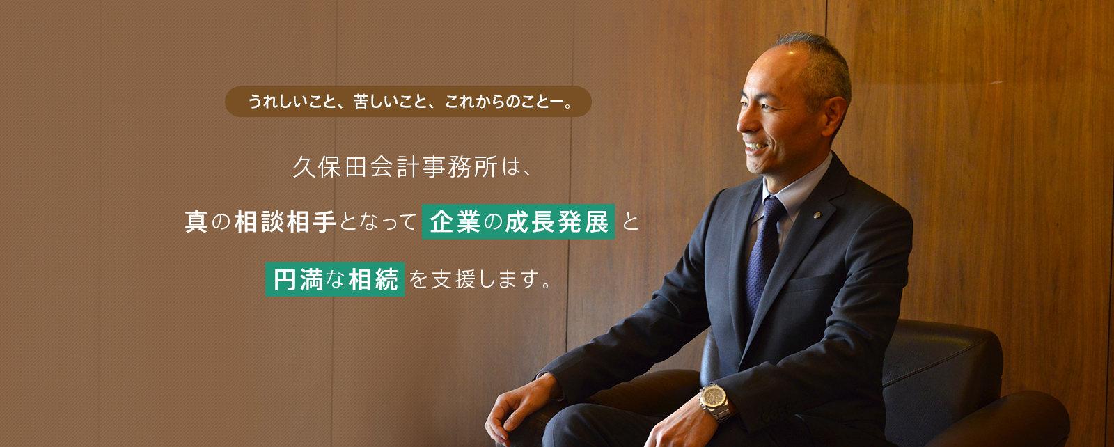 久保田会計事務所は、真の相談相手となって企業の成長発展と円満な相続を支援します。